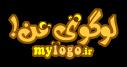 mylogo.ir|لوگوی من!